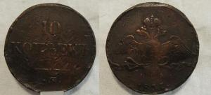 10 коп 1837.JPG