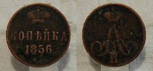 копейка 1856.JPG