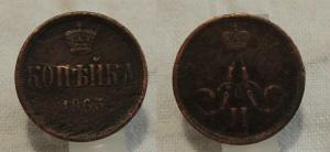 копейка 1863.JPG