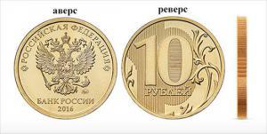 10 рублей 2016.jpg