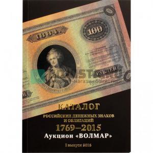 katalog-wolmar-a.1000x1000w.jpg