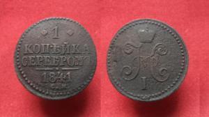1 копейка 1841 г. СМ    13.01.16.JPG