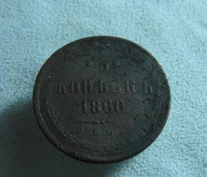 5 1860г.JPG