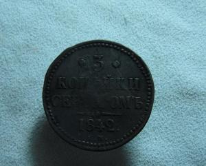 3  копейки серебром 1842 (1).JPG