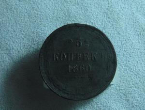 5 копеек 1860 (1).JPG