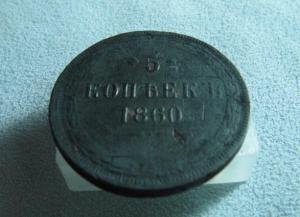 5 копеек 1860 (2).JPG