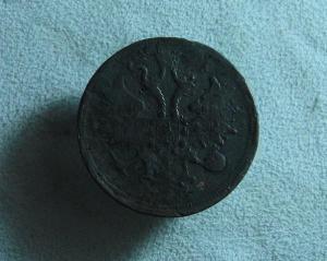 5 копеек 1860 (3).JPG