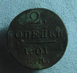 2 коп 1801 (1).JPG