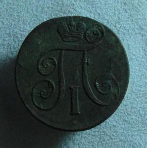2 коп 1801 (3).JPG