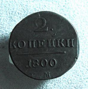 2 коп 1800 (1).JPG