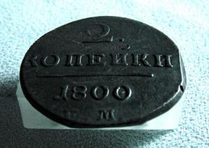2 коп 1800 (2).JPG