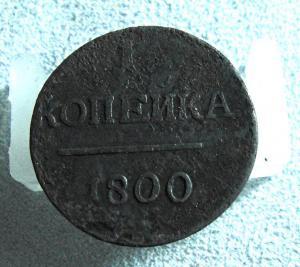 лот №1. 1 коп. 1800г (1).JPG