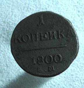 лот №2. 1 коп. 1800г (1).JPG
