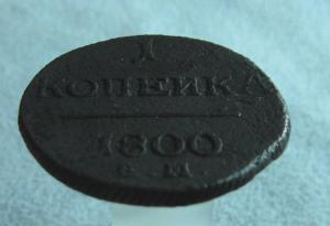 лот №2. 1 коп. 1800г (2).JPG