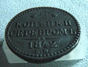 лот №1.  2копейки серебром 1842г (2).JPG