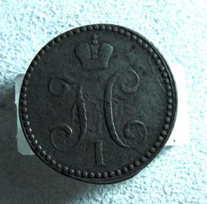 лот №1.  2копейки серебром 1842г (3).JPG