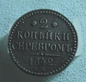 лот №2.  2копейки серебром 1842г (1).JPG