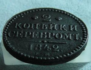 лот №2.  2копейки серебром 1842г (2).JPG