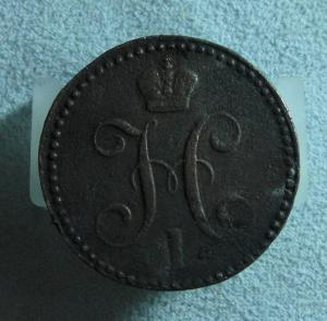 лот №2.  2копейки серебром 1842г (3).JPG