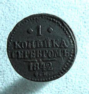 1 копейка серебром 1842г (1).JPG