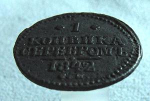 1 копейка серебром 1842г (2).JPG