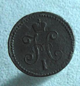 1 копейка серебром 1842г (3).JPG