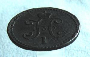 1 копейка серебром 1842г (4).JPG