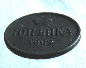 1 копейка 1862г.  (2).JPG