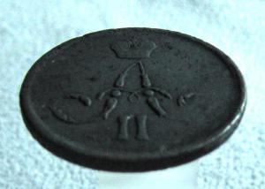 1 копейка 1862г.  (4).JPG