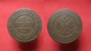2 копейки 1903  г.  .JPG