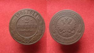 2 копейки 1904 г.  .JPG