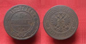 5 копеек 1872 г. ЕМ  28.02.16  .JPG