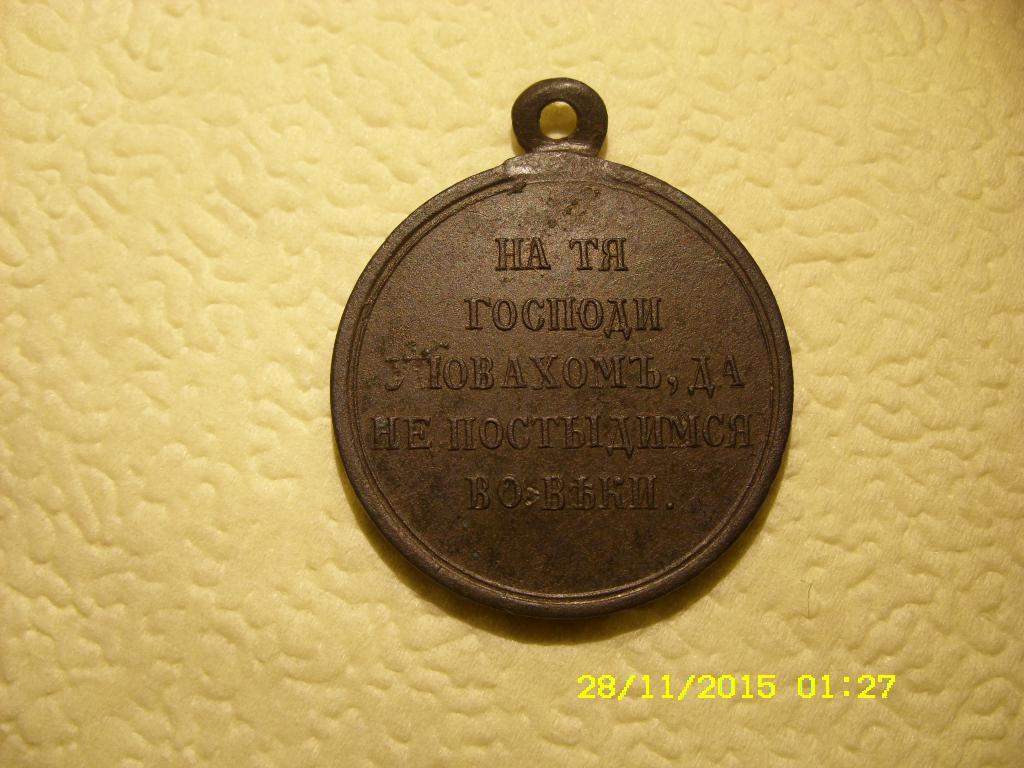 Медаль за крымскую войну 1853-1856г - страница 2 - фалеристи.