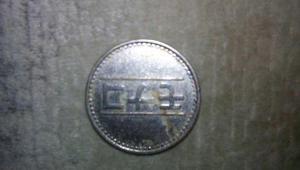 монет.jpg