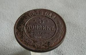 5 к 1881 (2).JPG