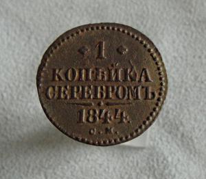 1 к серебром 1844 (1).JPG