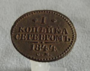 1 к серебром 1844 (2).JPG