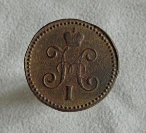 1 к серебром 1844 (3).JPG