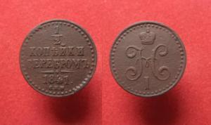 1-2 копейки 1841 г. СПМ.JPG
