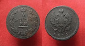 2 копейки 1813 г. ЕМ - НМ  .JPG