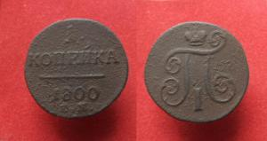 1 копейка 1800 г.  .JPG