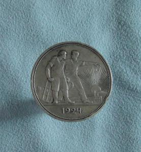1 р 1924 (2).JPG