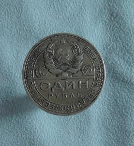 1 р 1924 (3).JPG