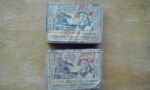 1936 г грузино.jpg