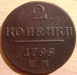 2-1799 ЕМ,0.JPG