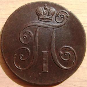 2-1799 ЕМ,1.JPG