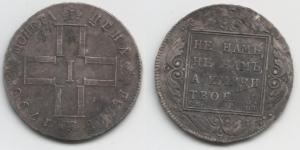 Рубль 1798.jpg