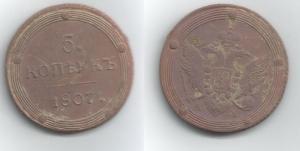 5 копеек 1807 КМ.jpg