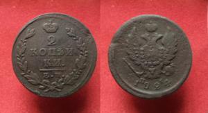 2 копейки 1824 г.  ЕМ - ПГ.  15.06.15  .JPG
