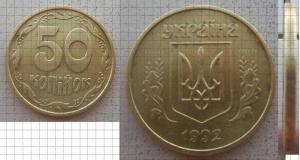 50 копеек украина.jpg
